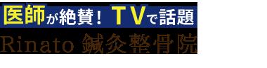 本町の整体なら「Rinato鍼灸整骨院(リナト)」 ロゴ